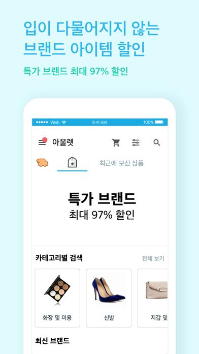 다운로드 Wish - Shopping Made Fun PC 용