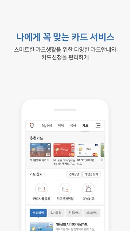 스마트NH농협카드 screenshot-4