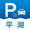 智慧停车-平湖