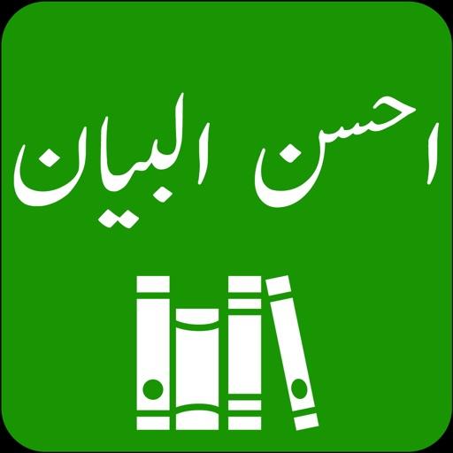Ahsan ul Bayan | Tafseer| Urdu