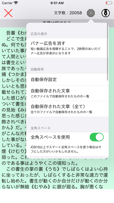 おめめライターのスクリーンショット7