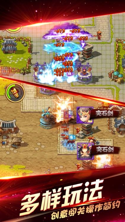 三国塔防-经典再现 screenshot-3