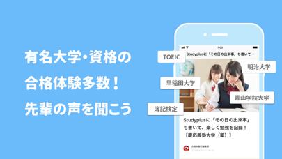 Studyplus(スタディプラス) 日々の学習管理に ScreenShot2