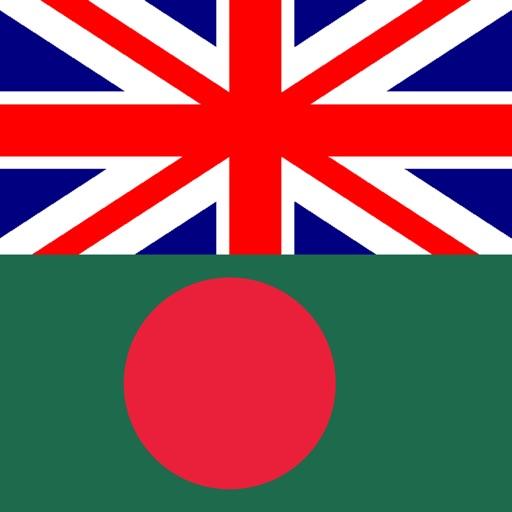 English Bengali Dictionary +