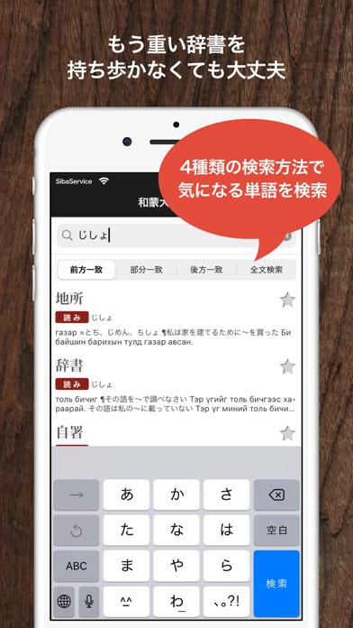 和蒙大辞典 日本語 モンゴル語辞書のおすすめ画像3