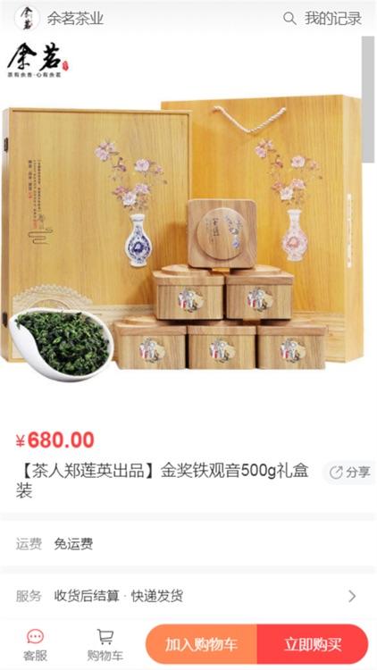 余茗茶叶 screenshot-2