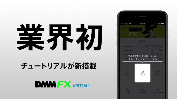 DMM FX バーチャル - 初心者向け FX体験アプリ