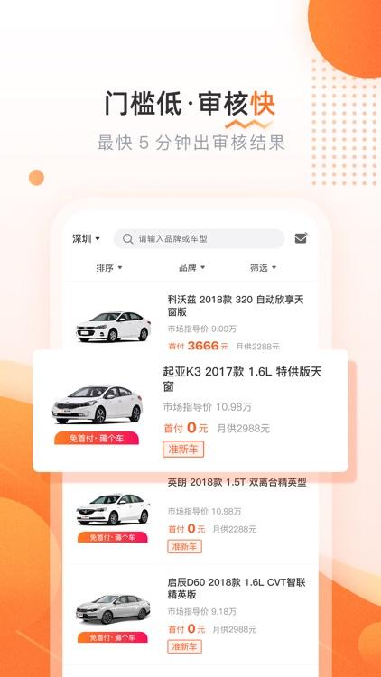 侣行车生活-以租车代替买车的交易服务平台
