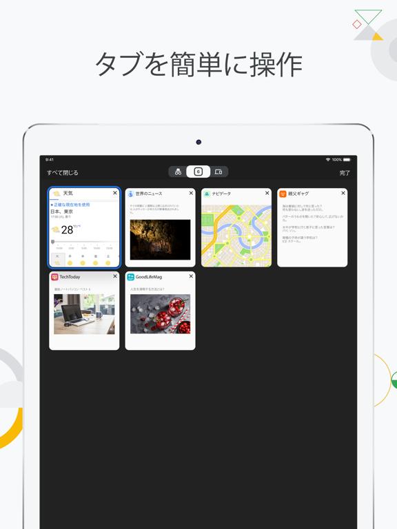 Google Chrome - ウェブブラウザのおすすめ画像3