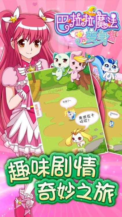 巴啦啦魔法变身——女生换装游戏 screenshot-4
