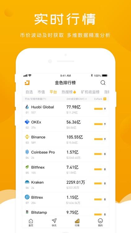 金色财经-全球区块链行业热点新闻app screenshot-3