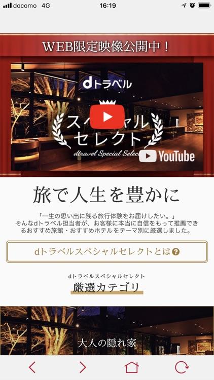 dトラベル-国内ホテル・旅館・宿の検索&宿泊予約アプリ screenshot-3