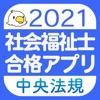 【中央法規】社会福祉士 合格アプリ2021 - iPhoneアプリ