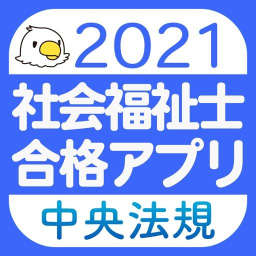 【中央法規】社会福祉士 合格アプリ2021