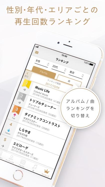 CDレコ screenshot-4