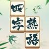 四字熟語クロス—熟語単語ゲーム - iPhoneアプリ