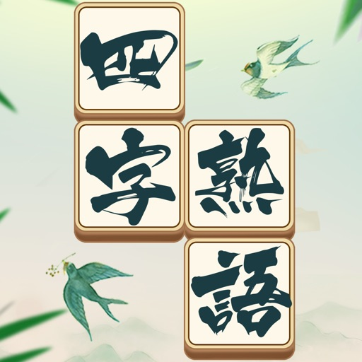 四字熟語クロス—熟語単語ゲーム