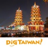 Taiwan Travel Guide DiGTAIWAN!