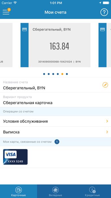 BGPB mobileСкриншоты 5