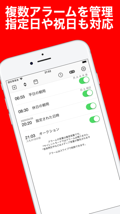 Sleep & Alarm Clock with Musicのおすすめ画像6