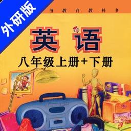 初中英语八年级上下册外研版