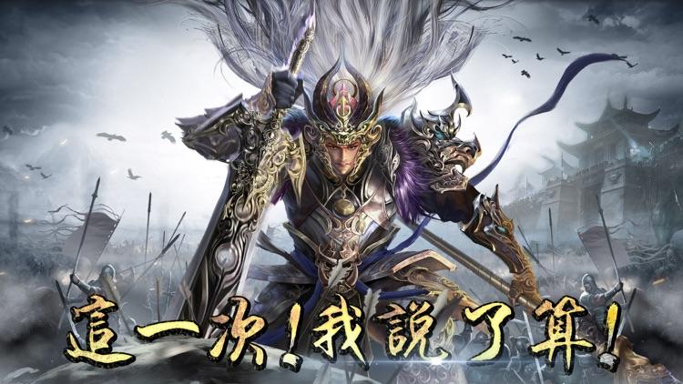三國:Revolution screenshot-0