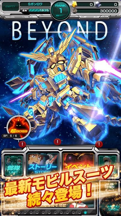 スーパーガンダムロワイヤル screenshot-4