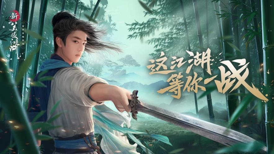 新笑傲江湖-2