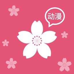 樱花动漫 - 二次元樱花动漫之家