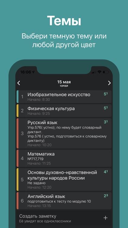 Электронный дневник школьника screenshot-3