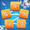 かなかなリンク—単語ワードゲーム - iPhoneアプリ