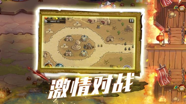 皇城护卫 screenshot-3