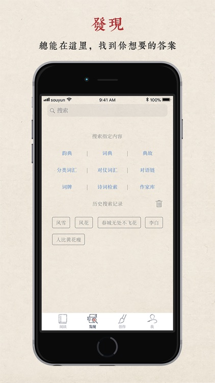 搜韵 screenshot-3
