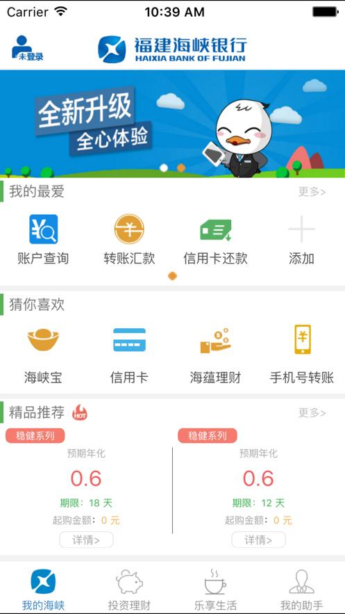 海峡银行 App 截图