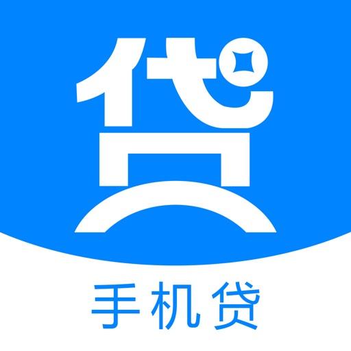 手机贷–手机贷款之借贷借款app