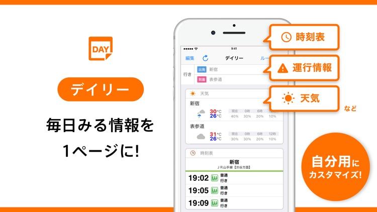 乗り換えナビタイム(時刻表・運行情報アプリ) screenshot-4