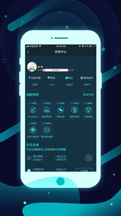 腾讯手游加速器 screenshot-5