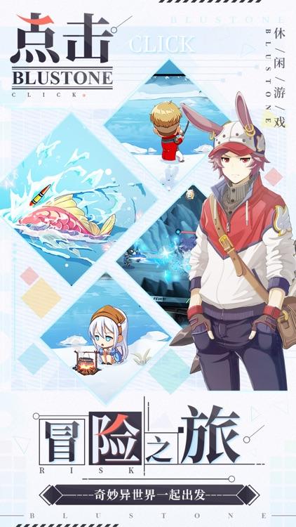 青石 screenshot-3