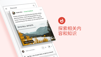 Screenshot for G Suite 版 Google+ in China App Store
