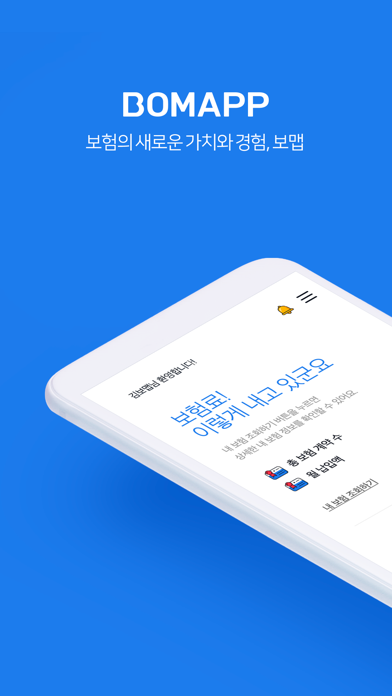 다운로드 보맵 - 보험의 새로운 경험과 가치를 제공합니다. Android 용