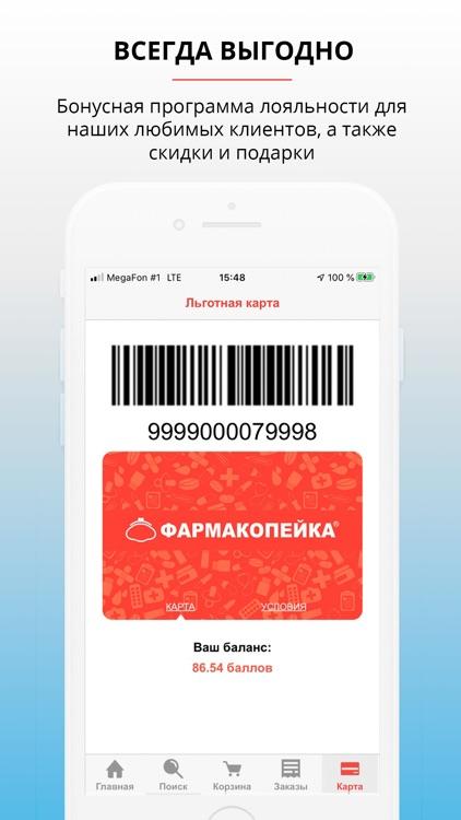 Аптека Фармакопейка screenshot-7