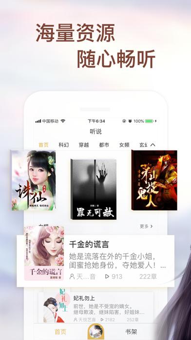 听说-《听书阅读器 小说阅读软件》 screenshot three