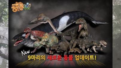 공룡이야기 (Dinosaur story)のおすすめ画像4