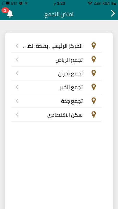 شركة سعد القرشي لحجاج الداخللقطة شاشة5
