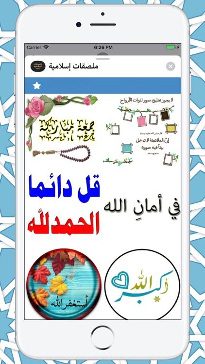 ملصقات إسلامية screenshot-9