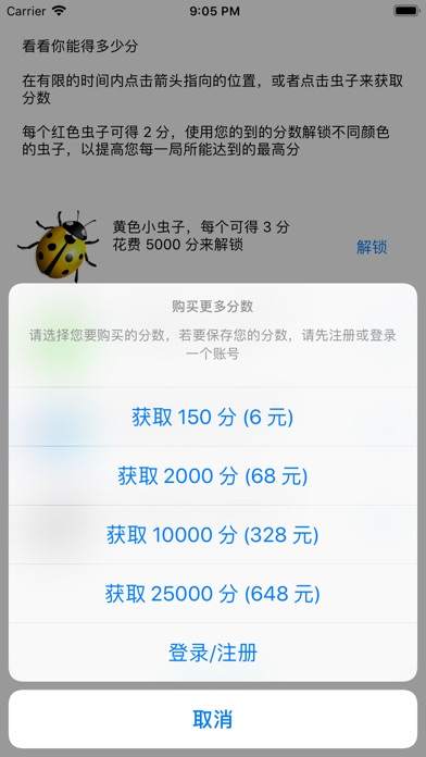 Catch Bugs app image
