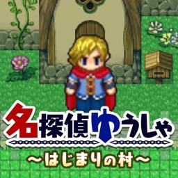 逃脱游戏 名侦探勇者 〜起初的村庄〜