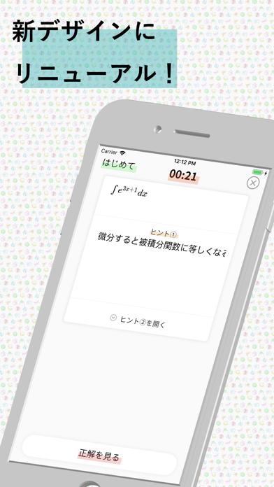 JUKEN7計算アプリ『不定積分』のおすすめ画像2