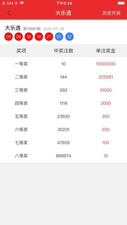 云南体育彩票 screenshot-4