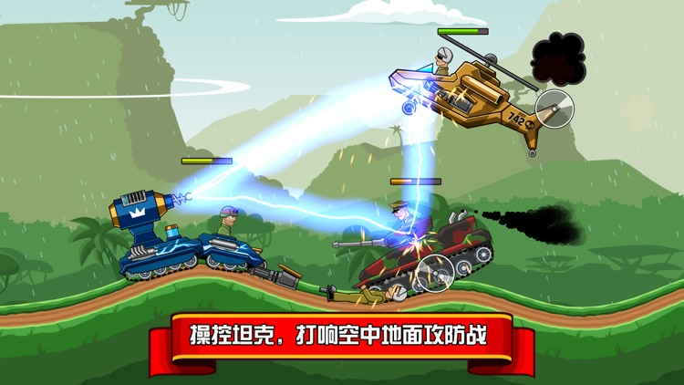 坦克大作战-模拟现实战争 screenshot-0